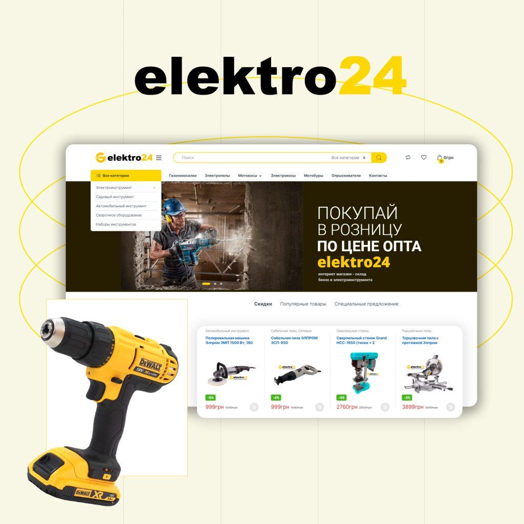Электро 24